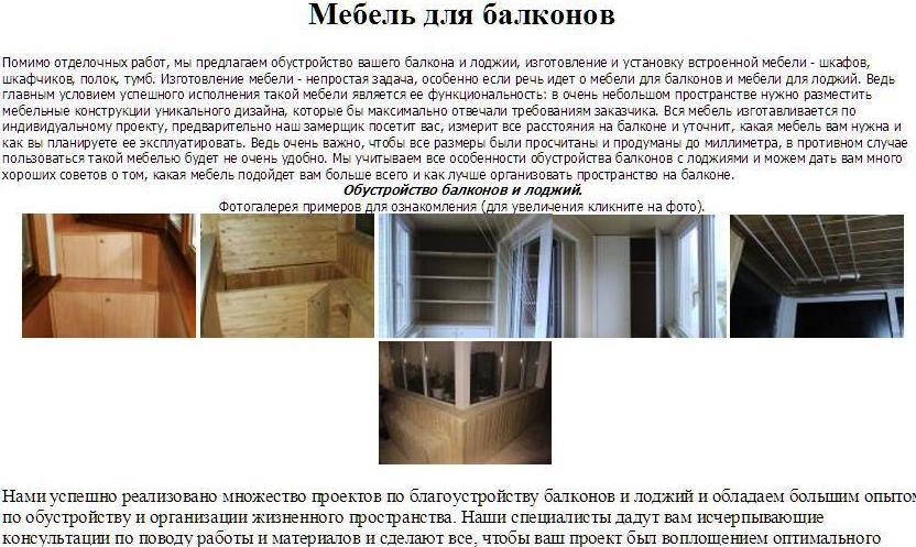 Статья по балконной мебели - екатеринбург.