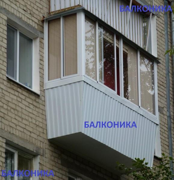 Балконика - остекление балконов и лоджий, россия, уральский .